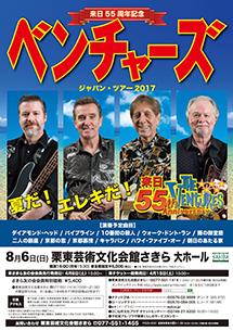 来日55周年記念 ベンチャーズ ジャパン・ツアー2017